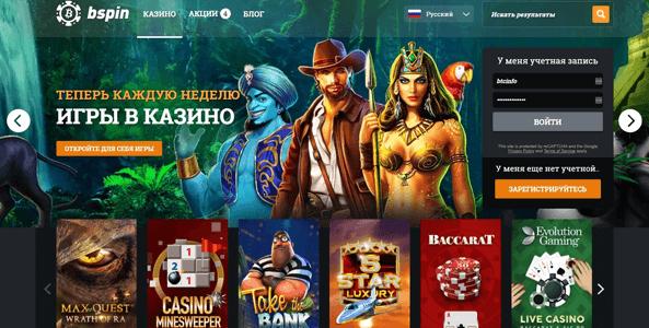 bspin casino website screen rus