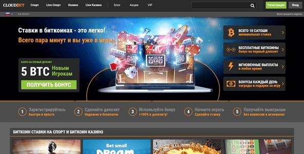 cloudbet casino website screen-rus