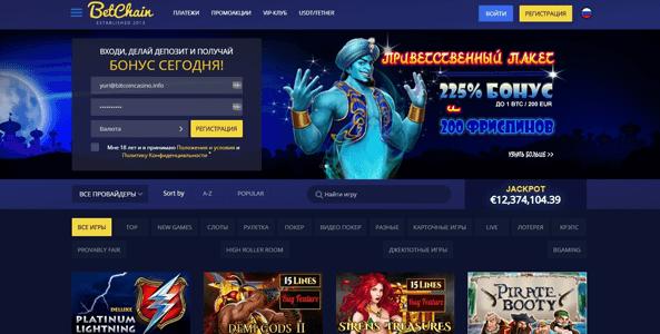 betchain casino website screen