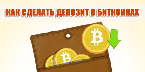 как сделать депозит в биткоин казино