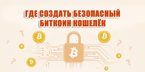 где создать безопасный биткоин кошелёк