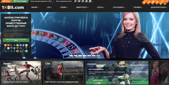 1xbit casino website screen