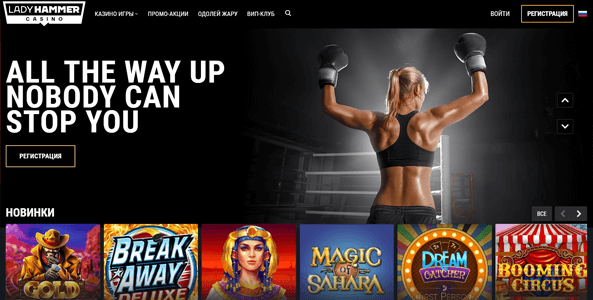 lady hammer casino website screen