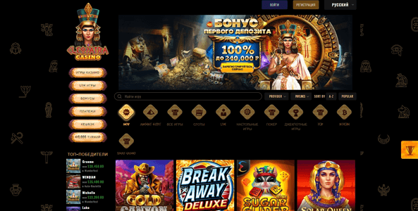 cleopatra casino website screen