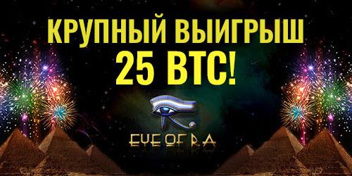 7bitcasino big winner eye of ra slot
