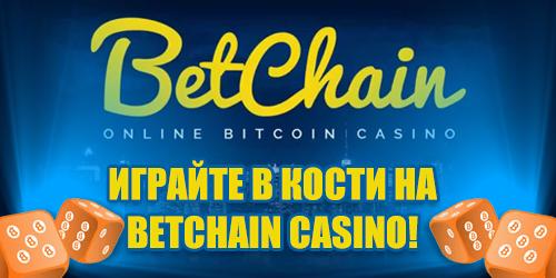 betchain casino играть в кости на биткоины