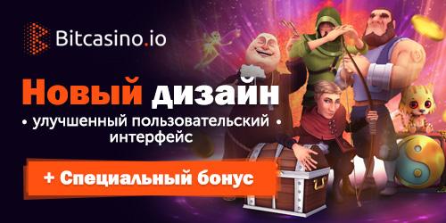 bitcasino.io новый сайт