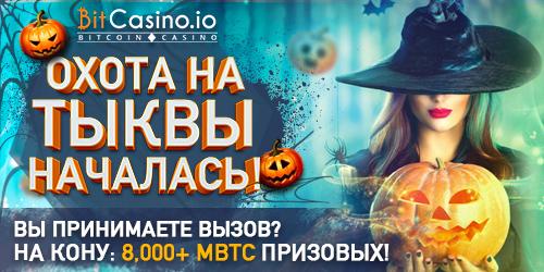 bitcasino хэллоуин