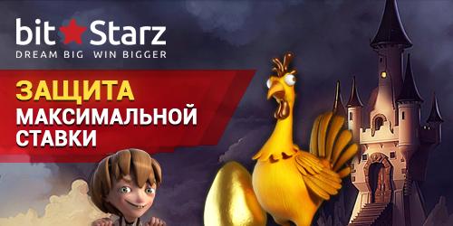 защита максимальной ставки в bitstarz casino