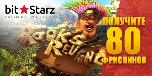 bitstarz casino фриспины в rook's revenge