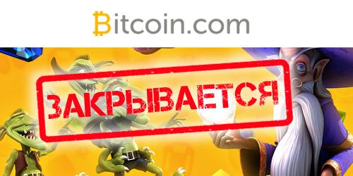 закрытие казино bitcoin.com