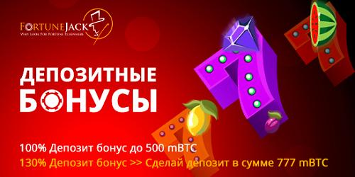 fortunejack casino новые бонусы за депозит