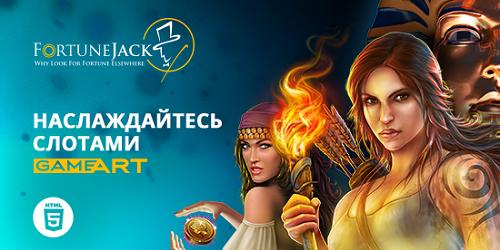 fortunejack gameart слоты