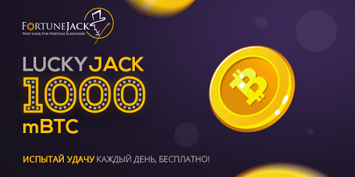 fortunejack casino lucky jack акция