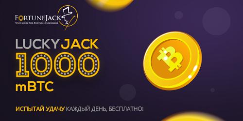 fortunejack casino lucky jack акция