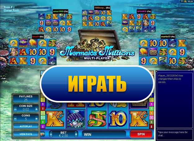 mermaids millions multiplayer