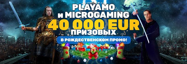 playamo casino рождественская акция