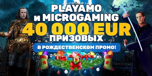 playamo casino рождественская промо акция