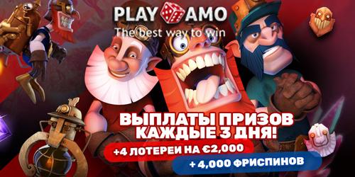 playamo casino турнир
