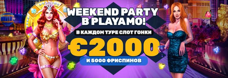 playamo casino weekend party турнир