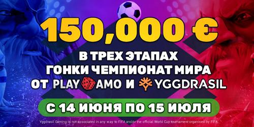 playamo yggdrasil world cup promo
