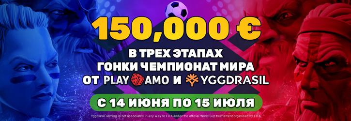 playamo yggdrasil world cup