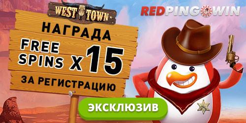 redpingwin casino бесплатные фриспины за регистрацию