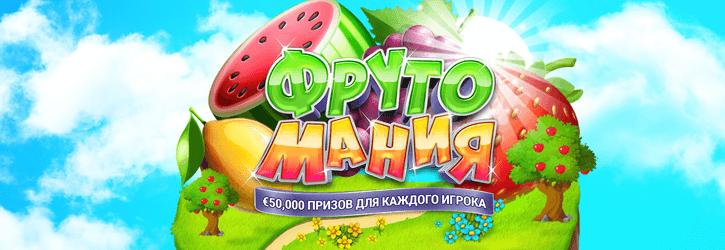 bitstarz casino fruitomania promo