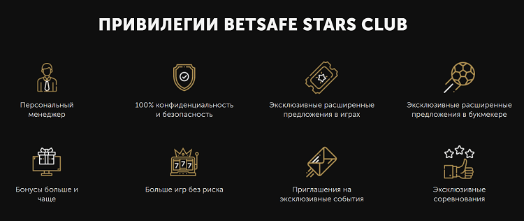 вип программа betsafe stars club