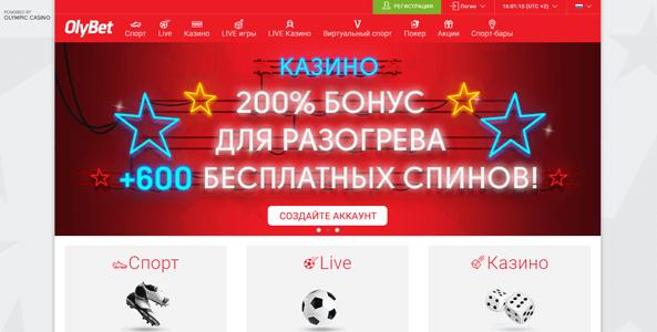 olybet casino обзор сайта