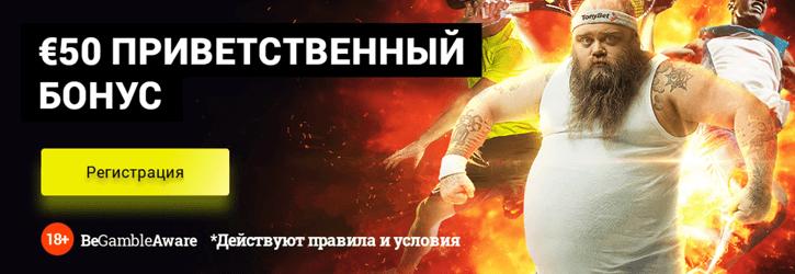 tonybet spordiennustuse tervitusboonus kampaania rus