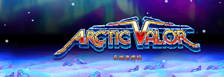 arctic valor slot microgaming